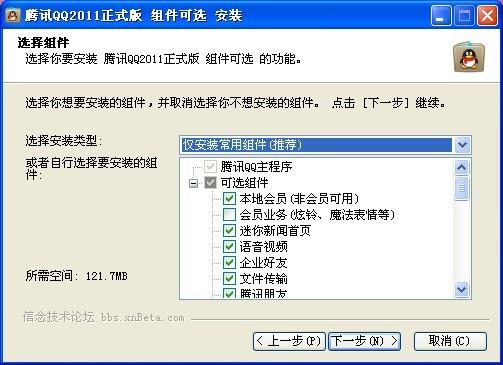 qq2011工具下载_腾讯QQ2011正式版(2425) 去广告显IP版下载,大白菜软件