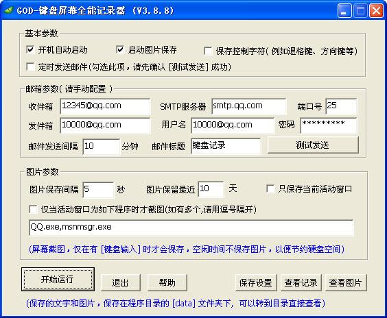 键盘记录器暗夜版_GOD键盘屏幕全能记录器 3.8.8 绿色中文版下载,大白菜软件