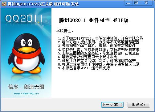 qq2011工具下载_腾讯QQ2011正式版3725 组件可选 去广告显IP版下载,大白菜软件